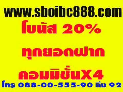 พนันบอลออนไลน์ กับ sboibc888