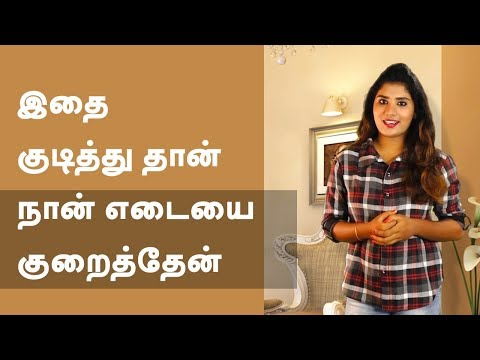 How to lose weight fast ? – Weight loss drink at home – Tamil Beauty Tips