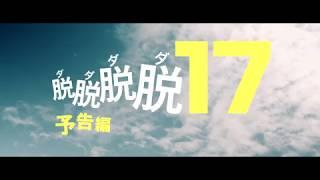 脱脱脱脱17(2016)