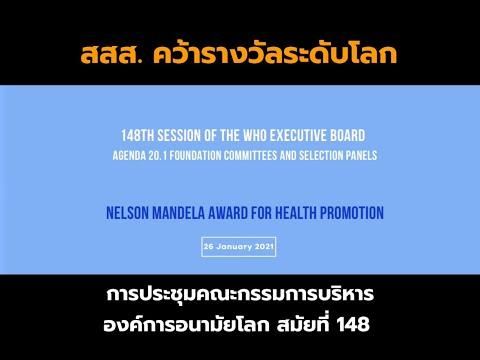 นาทีแห่งความภูมิใจ สสส. คว้ารางวัลระดับโลก นาทีแห่งความภูมิใจ ภาพจากการประชุมคณะกรรมการบริหารองค์การอนามัยโลก (WHO) สมัยที่ 148 วันที่ 26 มกราคม 2564