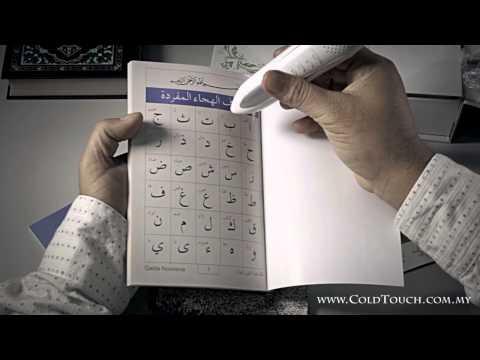 Cara Penggunaan Buku Qaida Noorania (видео)