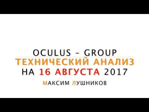 Технический анализ рынка Форекс на 16.08.2017 от Лушникова Максима | OCULUS - Group