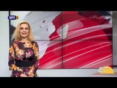 Τίτλοι Ειδήσεων ΕΡΤ3 10.00 | 05/11/2018 | ΕΡΤ
