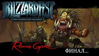 6.Blizzardfest 2014: Финализация