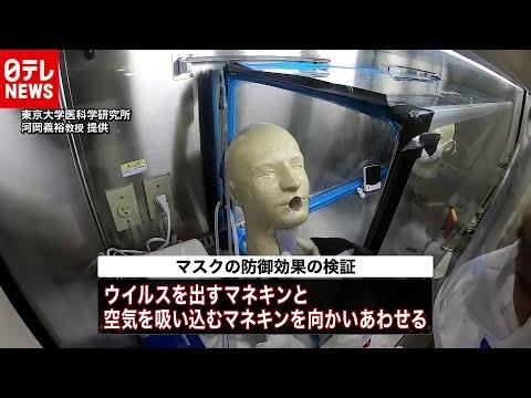 Японцы проверяли защитные свойства маски