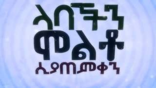 የታሉ Best New Maharic Nesheeda by Fatihoon YETALU Al Fatihoon Official Lyrics Video
