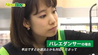 NewDays パート・アルバイト募集動画