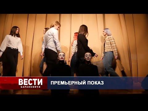 Вести Барановичи 26 марта 2021.