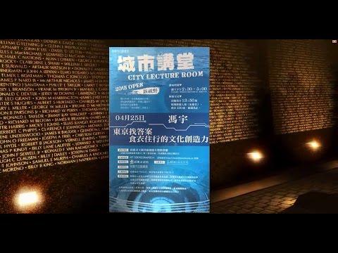 20150425城市講堂—馮宇「東京找答案  食衣住行的文化創造力」—影音紀錄