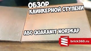 Фронтальная ступень Quaranit Nordkap, ABC