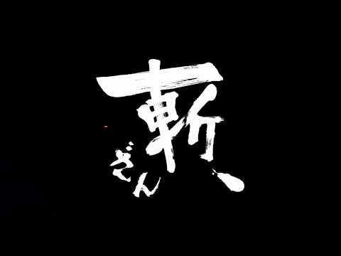 『斬、』【12/7~】