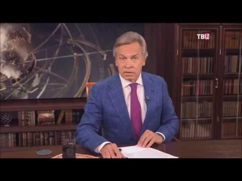 Открытое письмо Алексею Константиновичу Пушкову
