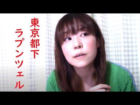 【ひとり芝居】「東京都下ラプンツェル」 脚本 モスクワカヌの画像