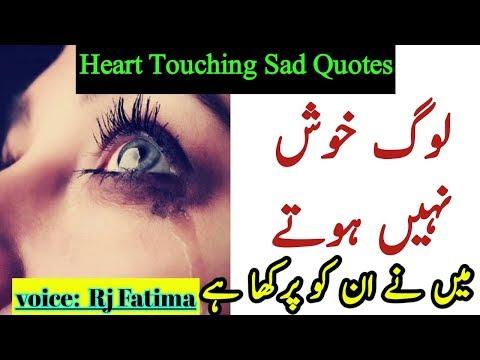 Quotes on friendship - Best Quotes In Urdu  Sad Quotes In Urdu  Rj Fatima  Urdu Quotes On Life And Love  Quotes