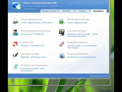 чистим системный диск, ускоряем работу компьютера
