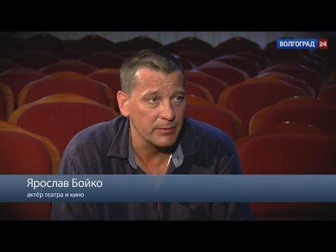 Ярослав Бойко, актёр театра и кино