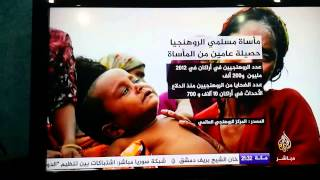 Rohingya News In Aljazeera Live News On 10th June 2014