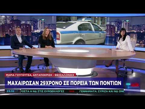 Video - Θεσσαλονίκη: Μαχαίρωσαν 29χρονο στις εκδηλώσεις για τη γενοκτονία των Ποντίων