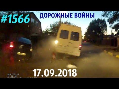 Новая подборка ДТП и аварий за 17.09.2018.