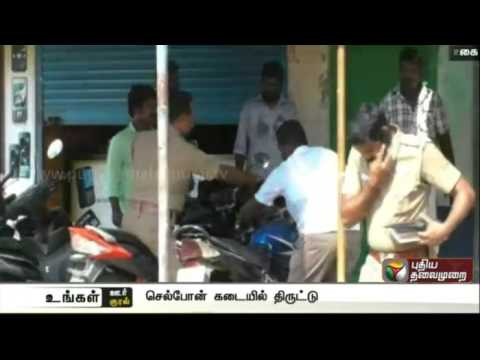 Money-and-Materials-worth-rupees-4-lakhs-burgled-at-Mayiladuthurai-from-a-cell-phone-stores