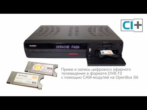 Прием DVB-T2 (Зеонбуд) на OpenBox S9 HD PVR