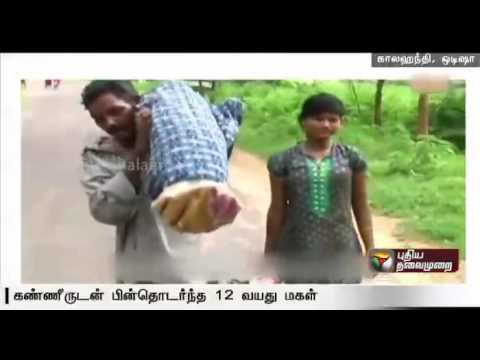 Detail-Report-Odisha-man-carries-wifes-body-10-Km-from-hospial