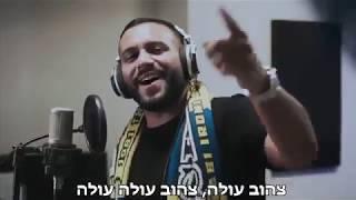 אלקנה מרציאנו - אשדוד היא צהובה שיר האליפות 2018-2019