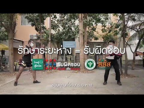 รักษาระยะห่าง = รับผิดชอบ (มวยไทย) วิธีฝึกมวยไทยสุดเจ๋งที่คุณก็ทำได้ในช่วงโควิด-19 อย่าลืมลุกมาออกกำลัง เพื่อสุขภาพแข็งแรงกัน   #ไทยรู้สู้โควิด #คนไทยรับผิดชอบส่วนตัวเพื่อส่วนรวม#สสส