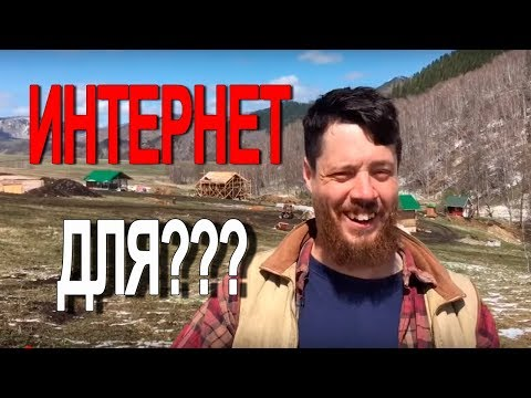 Интернет для человека НЕ человек для интернета!!! (видео)