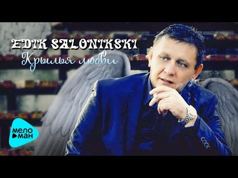 Edik Salonikski - Крылья любви (Official Audio 2017) (видео)