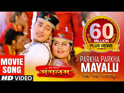Video Parkha Parkha Mayalu by Krishna Kafle | Nepali Movie MANGALAM Song Ft. Shilpa Pokharel, Puspa Khadka download in MP3, 3GP, MP4, WEBM, AVI, FLV January 2017