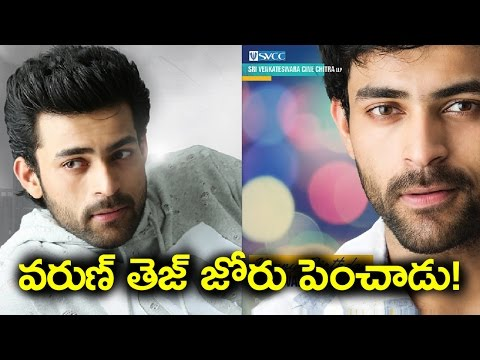 Varun Tej Stunning Look in New Movie | వరుణ్ తెజ్ జోరు పెంచాడు ! Happy Birthday to Varun Tej