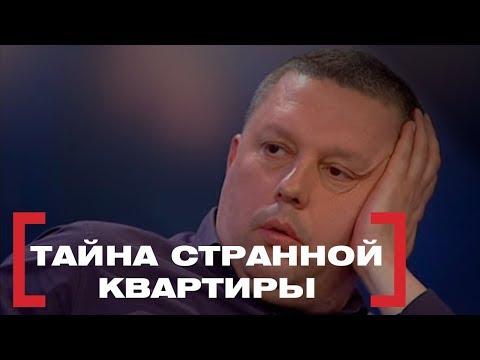 Тайна странной квартиры. Касается каждого эфир от 24.04.2018 - DomaVideo.Ru