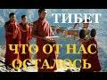 Download Lagu Тибет. Что от нас осталось... Mp3 Free