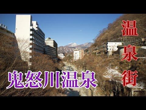 栃木県 日光市 鬼怒川温泉〜街歩き