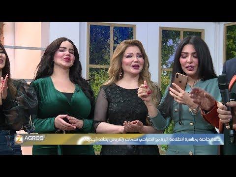 احتفالية برنامج قناة زاكروس العربية Zagros TV بمناسبة افتتاح مكتبها في بغداد