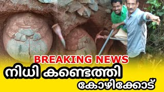 Video Found Treasure in Kozhikode 😲 !! കോഴിക്കോട് ഫറോക്ക് ഒര് സ്കൂളിൽ നിന്നും നിധി കണ്ടെത്തി  Nannangadi MP3, 3GP, MP4, WEBM, AVI, FLV Desember 2018