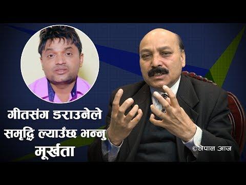 ('जनयुद्ध' दिवस मनाउनेले 'प्रजातन्त्र दिवस' मनाउनु हास्यास्पद | Dinesh Tripathi | Nepal Aaja - Duration: 50 minutes.)