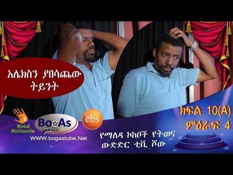 Ethiopia Yemaleda Kokeboch Acting TV Show Season 4 Ep 10A