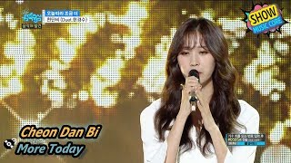 Show! Music core 20170819Cheon Dan Bi - More Today, 천단비 - 오늘따라 조금 더 (Duet. 한경수)▶Show Music Core Official Facebook Page - https://www.facebook.com/mbcmusiccore