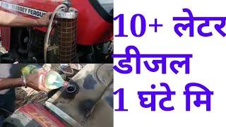 A Dekho Massey da fake kam 1 lt diesel or thank full a ha Massey 9500