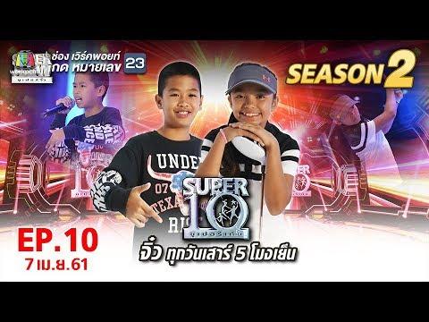 SUPER 10 | ซูเปอร์เท็น | EP.10 | 7 เม.ย. 61 Full HD