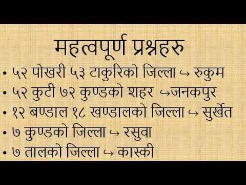 (सामान्य ज्ञान (General Knowledge Part 3) - Duration: 9 minutes, 58 seconds.)