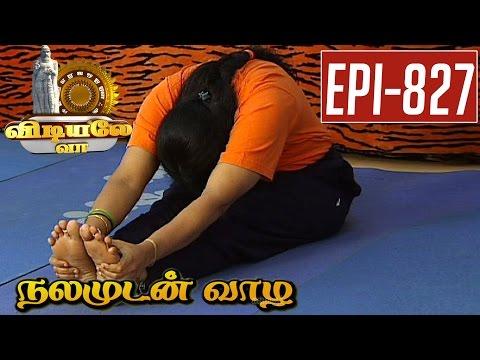 Vachmothasana-Yoga-Demostration-Vidiyale-Vaa-Epi-827-Nalamudan-vaazha