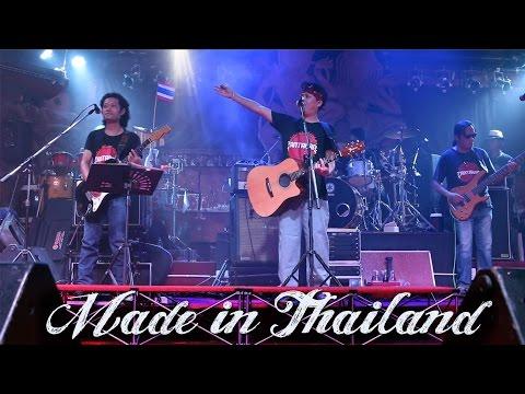 Made in Thailand (Carabao Cover) Tawandaeng Korat ตะวันแดง มหาซน ณ โคราช (видео)