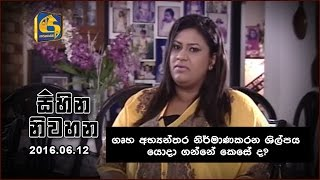 016.06.12 - Sihina Niwahana | Interview with Dhilini Halwitigala