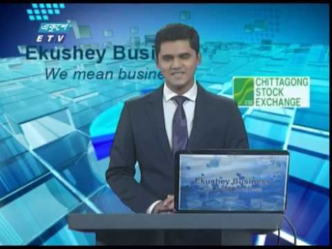 Ekushey Business    একুশে বিজনেস    Part 01    02 June 2020    ETV Business