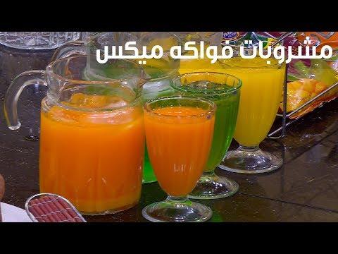 العرب اليوم - شاهد:طريقة عمل مشروبات فواكه ميكس