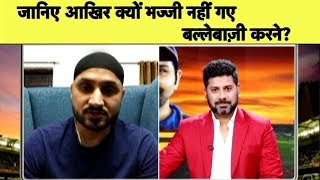 Aaj Tak Show: IPL Finals: Harbhajan ने खोला राज, क्यों उनकी जगह Shardul को बल्लेबाज़ी करने भेजा गया
