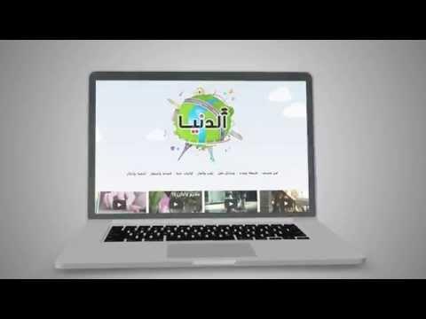 Video of الدنيا